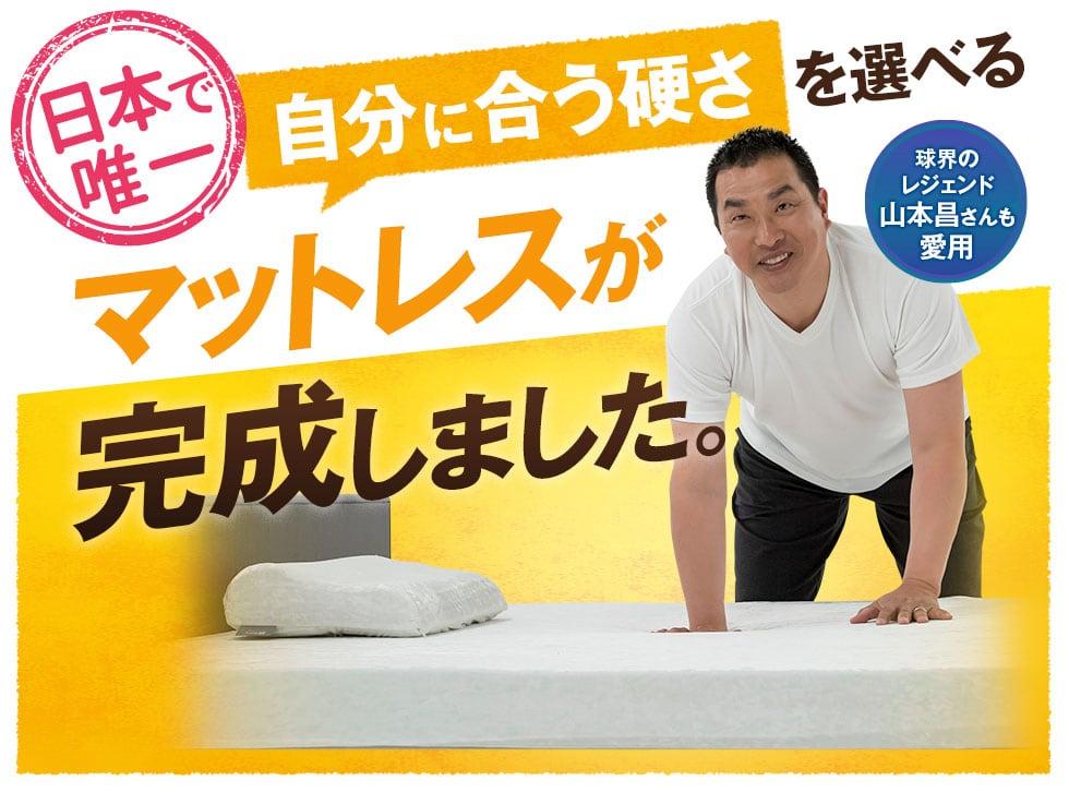 日本で唯一自分に合う硬さを選べるマットレスが完成しました。
