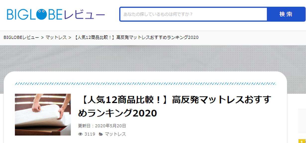 20200525_biglobe
